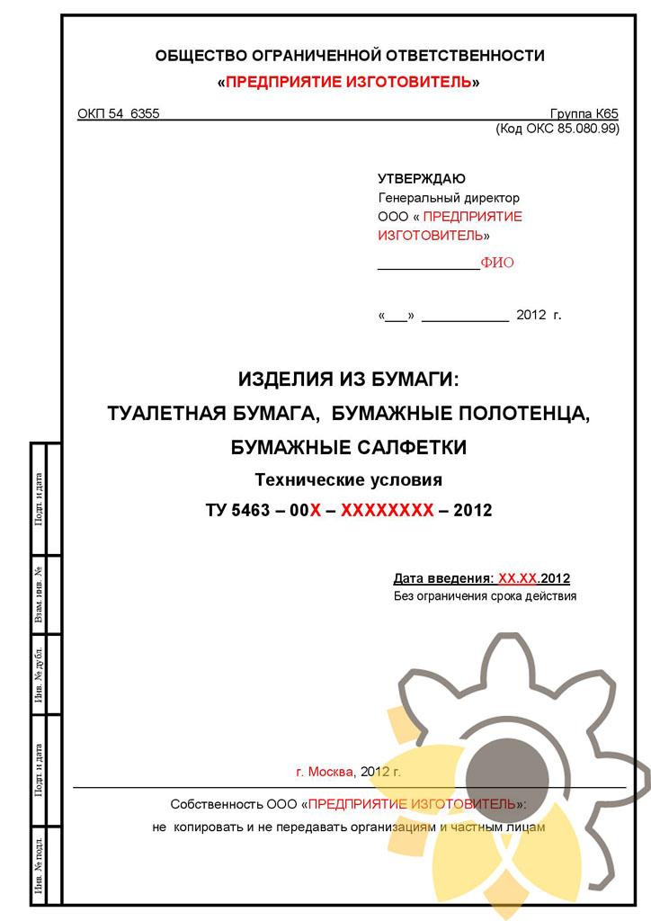 Технические условия на изделия из бумаги стр.1