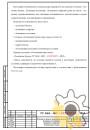 Технические условия на изделия из бумаги стр.2