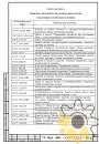 Технические условия на изделия из бумаги стр.25