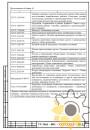 Технические условия на изделия из бумаги стр.26