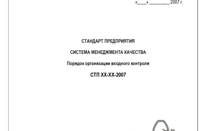 Стандарт входного контроля лист 001