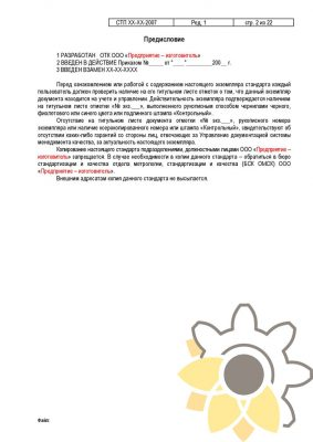 Стандарт входного контроля лист 002