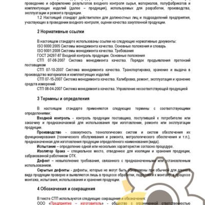 Стандарт входного контроля лист 004