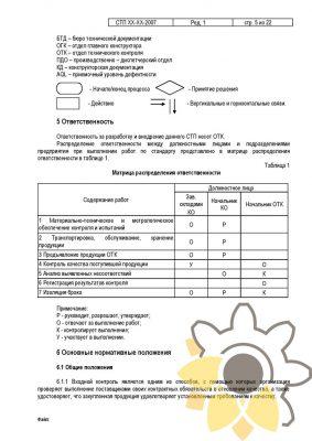 Стандарт входного контроля лист 005