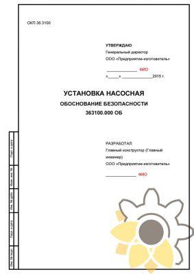Обоснование безопасности на насосную установку стр.1