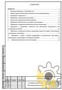 Обоснование безопасности на насосную установку стр.2