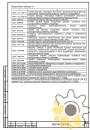 Обоснование безопасности на насосную установку стр.35