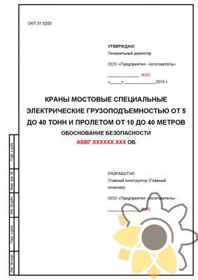 Кран мостовой электрический (ОБ)