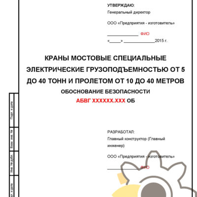 Обоснование безопасности на кран мостовой электрический стр. 1