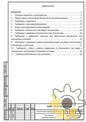 Обоснование безопасности на кран мостовой электрический стр.2