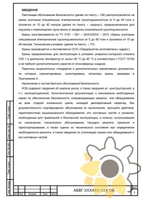 Обоснование безопасности на кран мостовой электрический стр.3