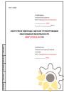 Сборочные единицы и детали трубопроводов (ОБ)