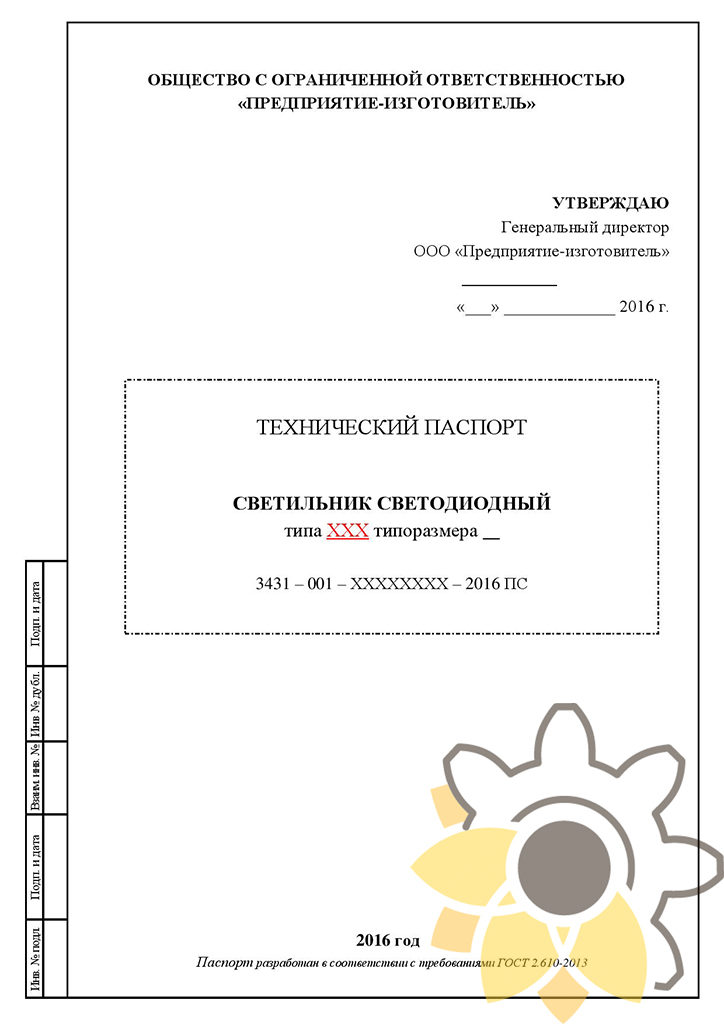 Паспорт на светильник светодиодный стр.1