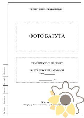 Паспорт на надувной батут стр.1