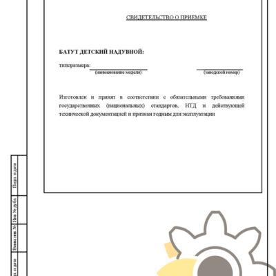 Паспорт на надувной батут стр.9