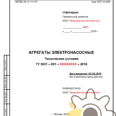 Технические условия на насос стр.1