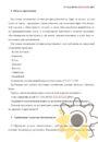 Технические условия на сыр из козьего молока стр.2