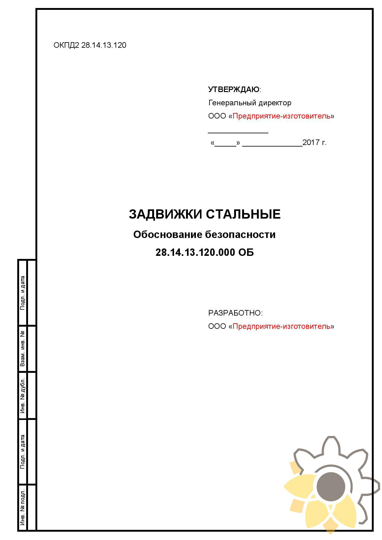 обоснование безопасности на задвижки стр.1